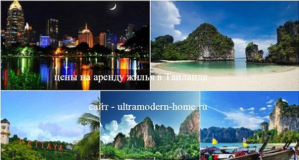 цены на жилье в Таиланде