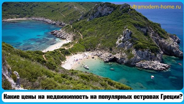 какие цены на недвижимость на популярных островах Греции