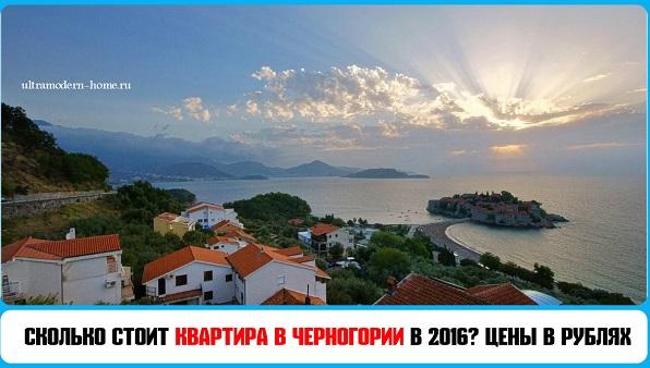 skolko-stoit-kvartira-v-chernogorii-v-rublyax