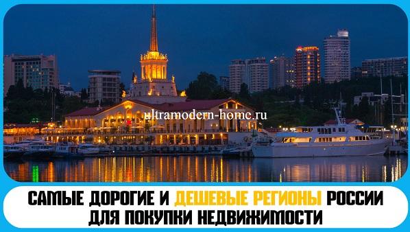 deshevye-i-dorogie-goroda-rossii-dlya-pokupki-nedvizhimosti