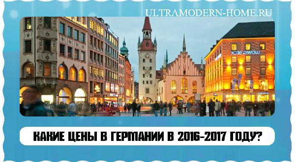 kakie-ceny-v-germanii-v-2016-2017-godu