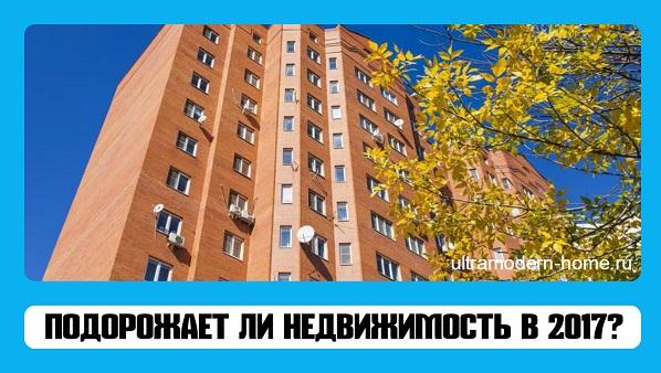 podorozhaet-li-nedvizhimost-v-2017-godu