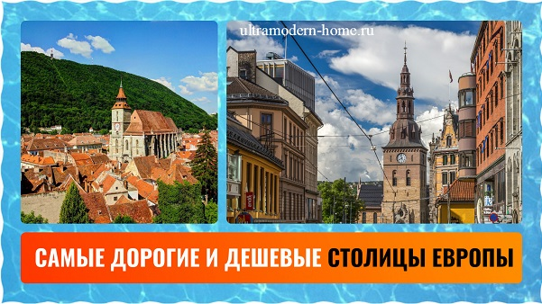 samye-deshevye-i-dorogie-stolicy-evropy