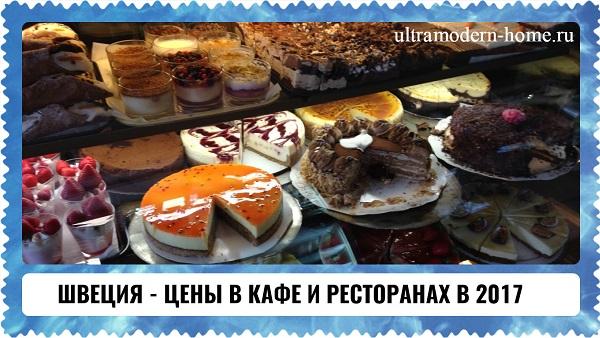 shveciya-ceny-v-kafe-i-restoranax-v-2017