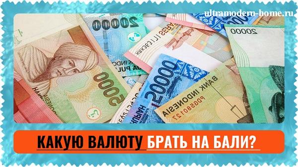 Какую валюта брать на острове Бали