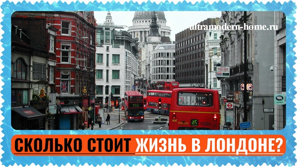 Сколько стоит жизнь в Лондоне