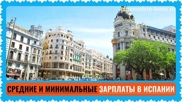 Средние и минимальные зарплаты в Испании
