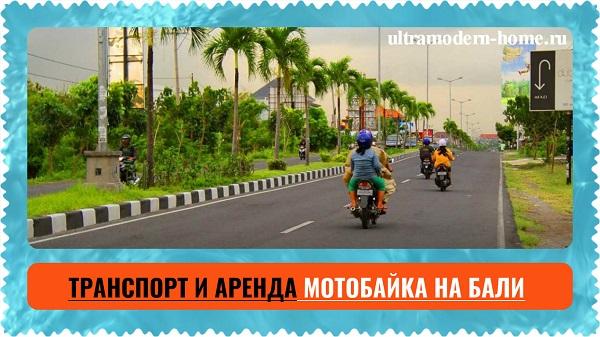 Транспорт и аренда мотобайка на Бали