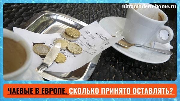 Чаевые в Европе. Сколько оставлять в разных странах Евросоюза