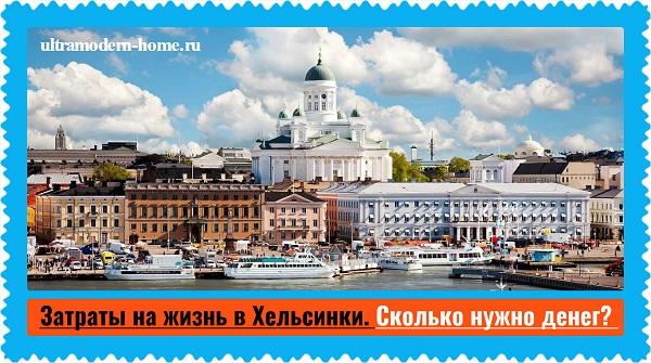 Затраты на жизнь в Хельсинки. Сколько нужно денег