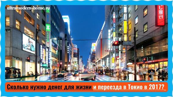 -Сколько нужно денег для жизни и переезда в Токио в 2017