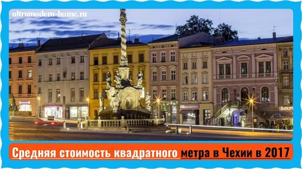 Средняя стоимость квадратного метра в Чехии в 2017