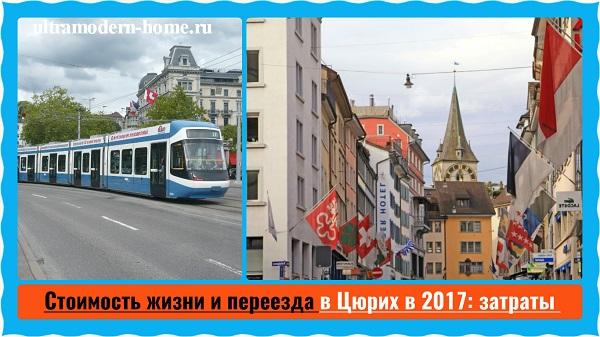 Стоимость жизни в швейцарии 2017 отель хилтон дубай джумейра отзывы