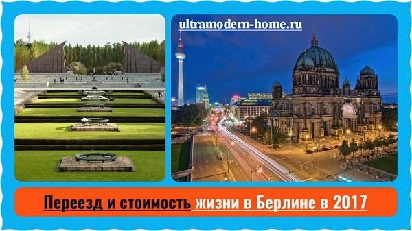 Переезд и стоимость жизни в Берлине