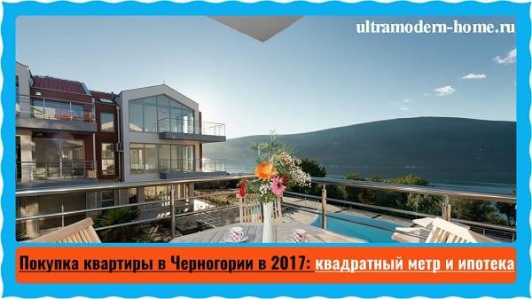 Покупка квартиры в Черногории в 2017 квадратный метр и ипотека