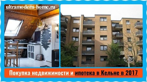 Покупка недвижимости и ипотека в Кельне в 2017