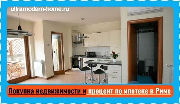 Покупка недвижимости и процент по ипотеке в Риме