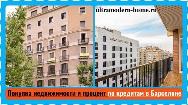 Покупка недвижимости и процент по кредитам в Барселоне