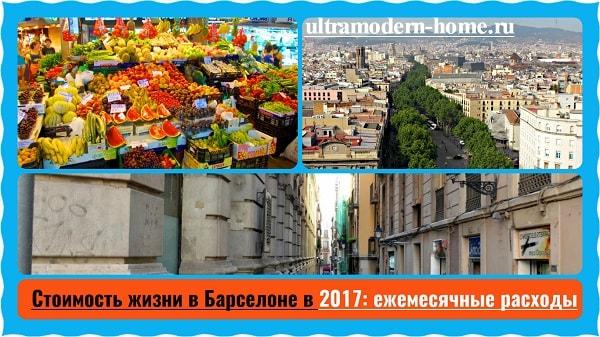 Стоимость жизни в Барселоне в 2017 ежемесячные расходы
