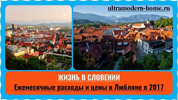Жизнь в Словении. Ежемесячные расходы и цены в Любляне в 2017