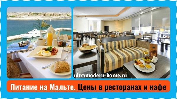 Питание на Мальте. Цены в ресторанах и кафе