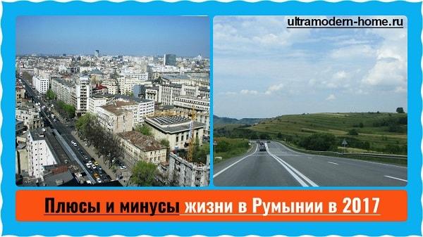 Плюсы и минусы жизни в Румынии в 2017