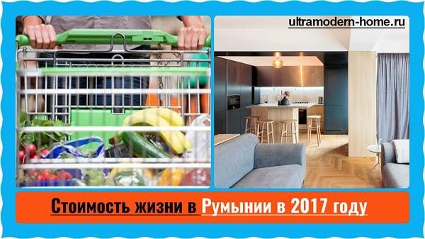 Стоимость жизни в Румынии в 2017 году