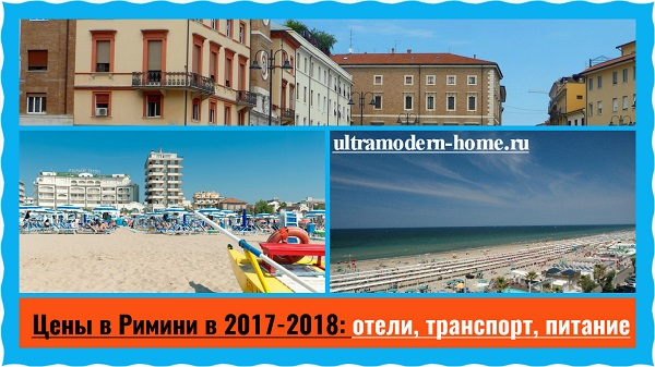 Цены в Римини в 2017-2018 отели, транспорт, питание