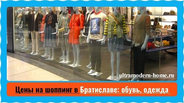 Цены на шоппинг в Братиславе обувь, одежда