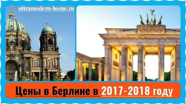 Цены в Берлине в 2017-2018