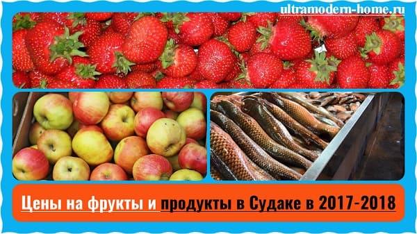 Цены на фрукты и продукты в Судаке в 2017-2018