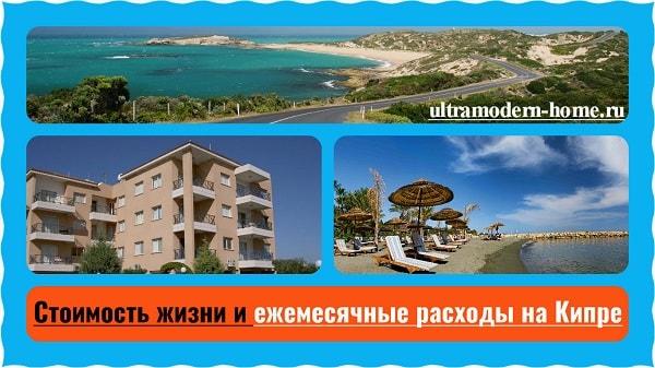 Стоимость жизни и ежемесячные расходы на Кипре