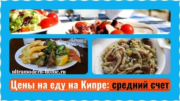 Цены на еду на Кипре средний счет