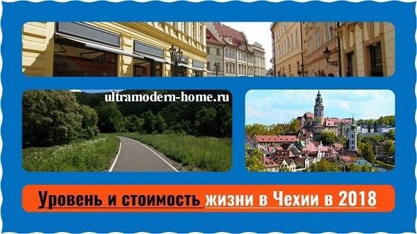 Чехия стоимость жизни дубай отель шалимар парк