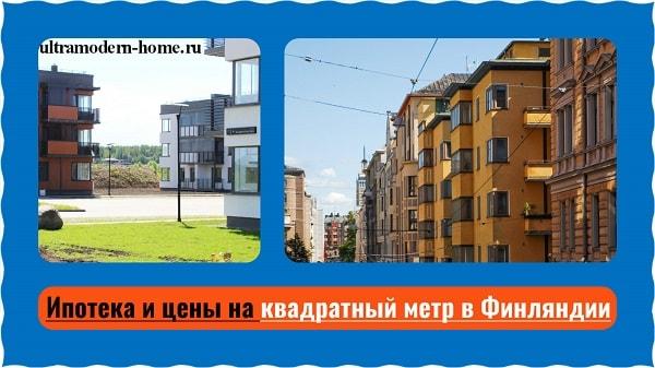 Стоимость жизни в финляндии квартира на канарских островах купить недорого