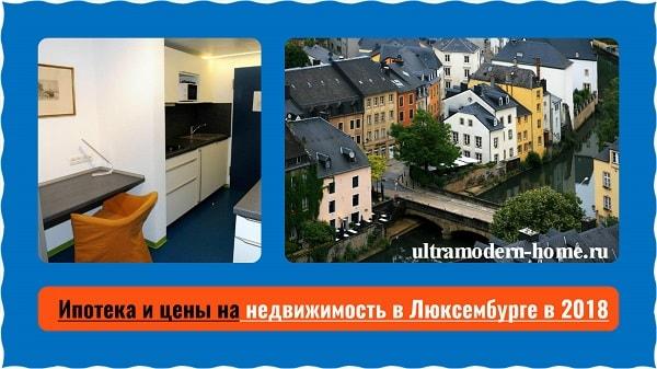 Недвижимость в люксембурге цены снять квартиру в финляндии