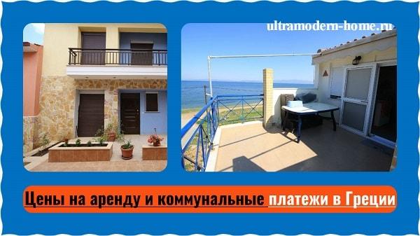 Коммунальные платежи в греции стоимость проживания на кипре