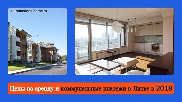 Недвижимость в литве недорого с указанием цены недвижимость дубаи и оаэ