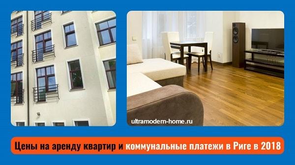 Цены на квартиры в риге 2018 квартиры в дубае