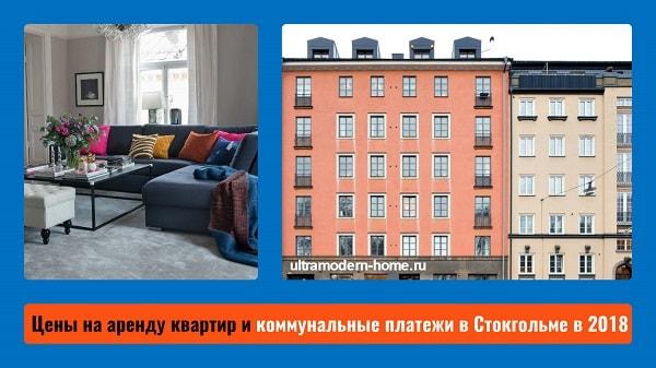 недвижимость в стокгольме цены