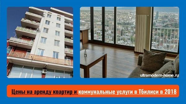 Недвижимость в тбилиси цены недорого недвижимость кубы