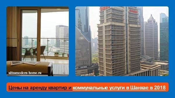 Стоимость аренды жилья в шанхае работа дубай для русских