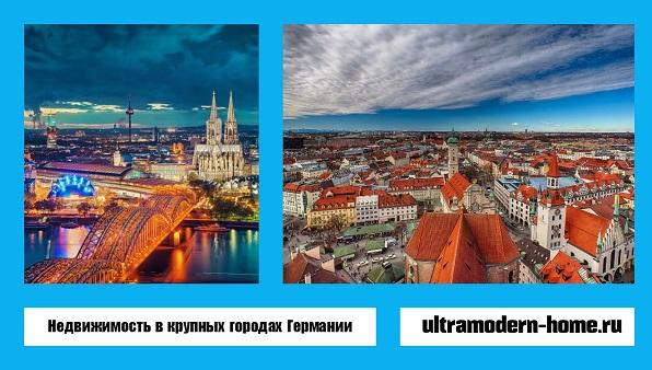 недвижимость в крупных городах Германии