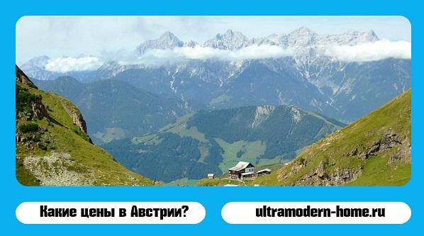 цены в Австрии