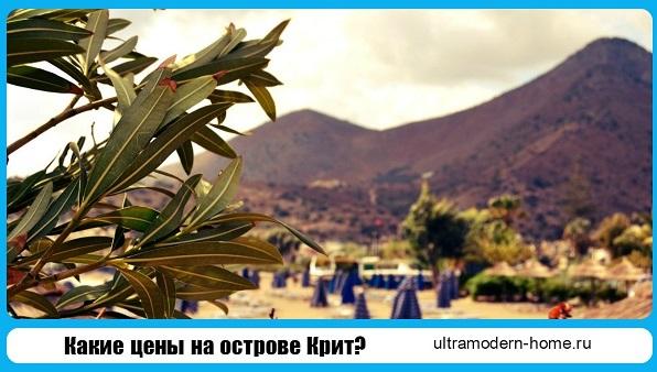 цены на острове крит1