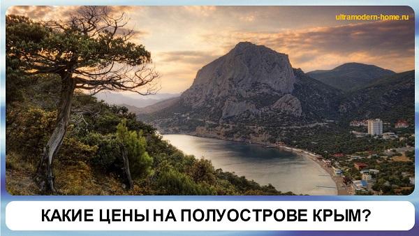 цены в Крыму