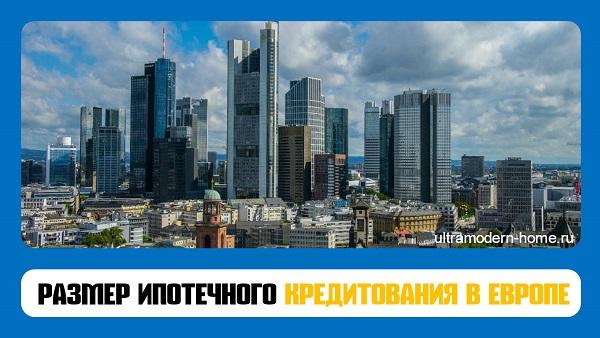 razmer-ipoteki-i-kreditov-v-evrope
