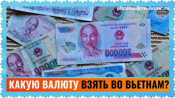 Какую валюту взять во Вьетнам