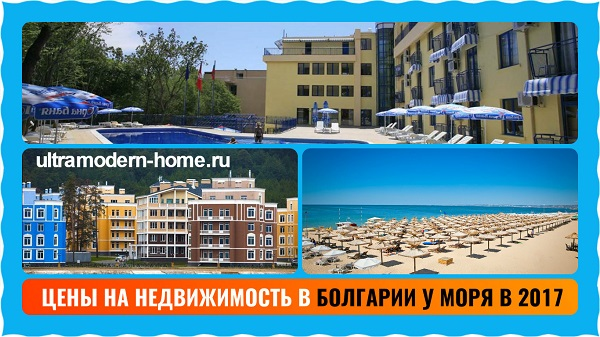 Цены в Болгарии у моря