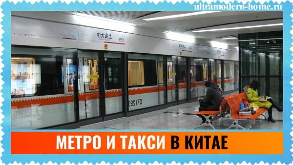 Цены на метро и такси в Китае
